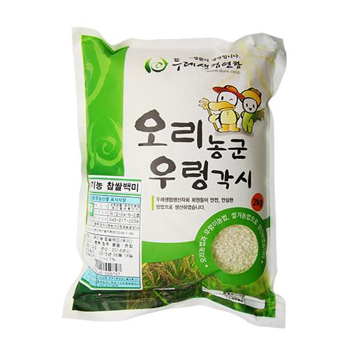 찹쌀백미(2kg/유기)