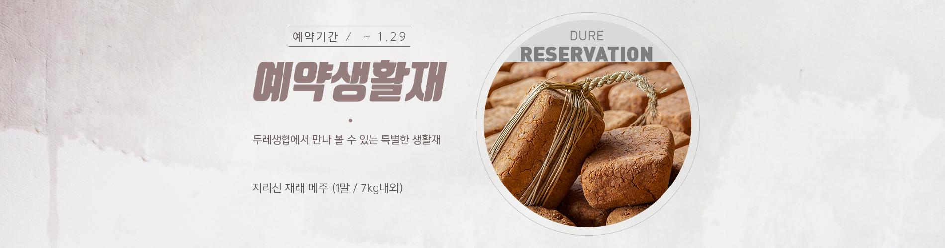 재래메주 예약