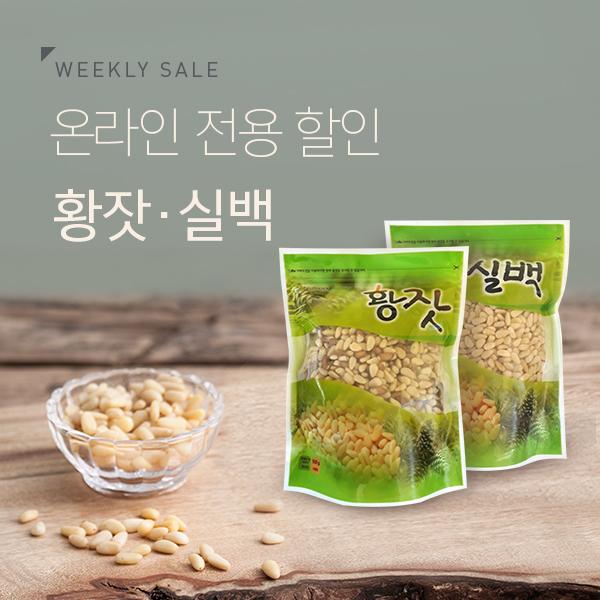 잣 500g(실백/황잣)